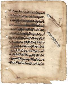 VERY OLD ISLAMIC FIKH MANUSCRIPT (ALMAKDISI) 1069 AH 1