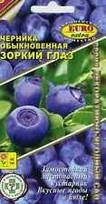 "Blueberries ""Sharp Eye""  Russian High Quality"