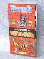 DIGIMON ZUKAN Digital Monster Guide Book AP13