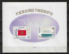 Japan 1971,Imperf S/S,Trip of Emperor Hirohito,Sc # 1093-94a,Vf Mnh* (Rn-7)