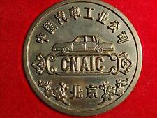 CNAIC - Brass Commemorative Coin / Token - Great Wall