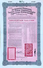 RRR China 100 £ 1910 - 5% Kaiserlich Chinesische Tientsin-Pukow Staatseisenbahn