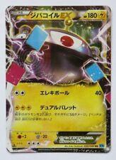 Magnezone ex - 030/080 XY2 Wild Blaze - Ultra Rare JAPANESE Pokemon Card