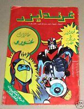 Grendizer UFO غرندايزر Arabic Comics Lebanese Original Color Magazine #21