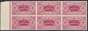 SAUDI ARABIA 1917 2 pi. ROUL. 13 MARGIN BLOCK OF SIX POS. 16, 17, 18, 21, 22, 23