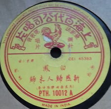 CHINESE CANTONESE BAI FENG RECORDINGS on Pathe PTH-10012