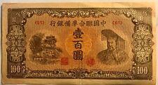 World War II - China 100 Yuan ND (1945) Pick-J88 Huang Ti - Very Fine +