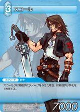 FFTCG Final Fantasy TCG - Squall PR-004 (Promo) (version 1) Chapter
