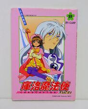 Cardcaptor Sakura Vol. #10 Chinese Edition Manga by Clamp