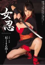 Hitomi Tanaka Japanese Gravure DVD | 120 Minutes Long Private Video