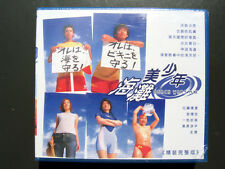 Japanese Drama Beach War Mix VCD
