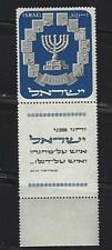 Israel 1952 Menorah MNH Tab Scott 55  Bale 59