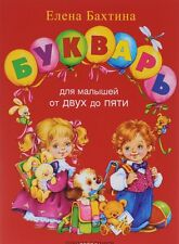 Bukvar AZBUKA АЗБУКА ABC Cyrillic A-B-C Alphabet book Russian 2011 NEW Bakhtina