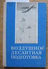 Book Airborne Vdv preparing Parachute Spetsnaz Manual Russian ВДВ Jumper Fly