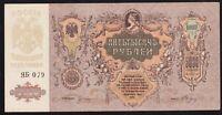 RUSSIA ------ 5000  ROUBLES  1919 ----- a-UNC/UNC -------