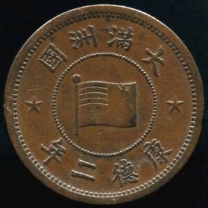 1 FEN 1935 CHINE Mandchoukouo / CHINA Manchukuo (PUYI) Japan War