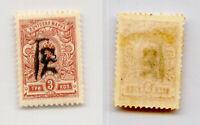 Armenia 🇦🇲 1919 SC 32a mint black. rtb4551