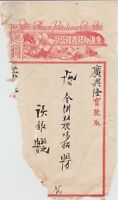 OLD PAPER CHINA MACAU The Sen Chen Printing Co. Ltd. Firecrackers Fireworks