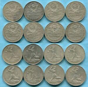 1924-1925 50 KOPEKS SILVER ORIGINAL 100% 10 coins (14.9 $ each)