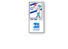 ISR9724 Kid with a flower on the background of the Israeli flag 1 pcs