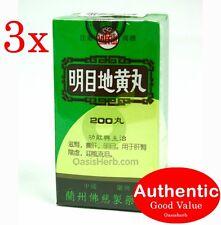 3X Min Shan Brand Ming Mu Di Huang Wan 200 pills Dry Eyes (New!)