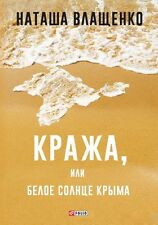 In Russian book - Наташа Влащенко - Кража, или Белое солнце Крыма