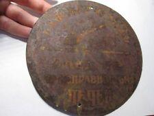 Rare VTG old Russia USSR fireman home sign plaque shovel 1960s