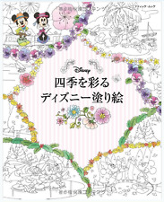 Disney A beautiful Seasons Coloring Book from Japan Mickey, Friends, Pooh, Stitc