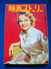 Terry Moore Tab Hunter Audie Murphy Rock Hudson Anne Francis Russ Tamblyn Mitzi