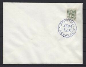 MALAYA / JAPAN WWII COVER 1944: JAPANESE OCCUPATION 3RD ANNRY EAST ASIA WAR (2)