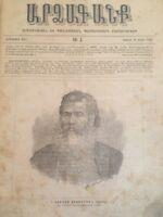 1891 ԱՐՁԱԳԱՆՔ Շաբաթաթերթ; ARDZAGANK Literary/ Political ARMENIAN Newspaper #1-18