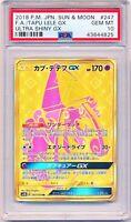 Pokemon PSA 10 GEM MINT - Tapu LeLe GX UR 247/150 Gold Ultra Shiny Japanese