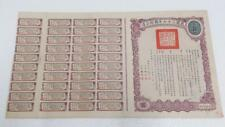1938 China Chinese 6% Bond $100 x 1 bond w/Coupons Uncancel 028484 Fancy Number