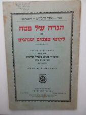 Judaica Passover HAGGADAH Brooklyn 1963, Chabad, Lubavitch, Rabbi Schneerson.