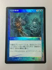 Traumatize FOIL Japanese Asian MTG Odyssey NM