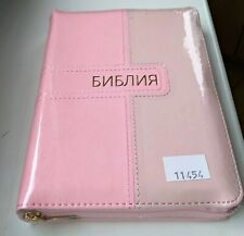 "Russian Bible Canonical, Pink, Small 5""x7'' Zipper, Golden Edges Indexes Библия"