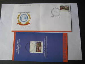 2016 India FDC on Central Water & Power Research Station w/ cancelled brochure