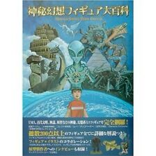 UMA UFO Ancient Civilization Fantasy Animal Figure Illustrated Encyclopedia Book