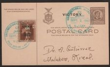 "PHILIPPINE ISL #UX33 --- ""V-J"" DAY POSTAL CARD --  1945"