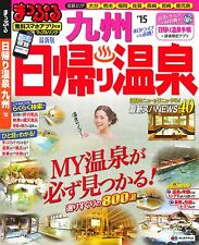 Mapple Day Trip to Hot Spring Kyushu 2015 Japanese Guide Book