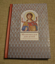 RUSSIAN book Orthodox CHILDREN'S PRAYER МОЛИТВОСЛОВ для ДЕТЕЙ объяснение молитв