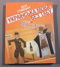 Book Dictionary Ukrainian Obscene Unquotable Language Dirty Foul Ukraine Slang