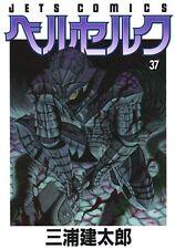 Berserk 37 Figma Armor Ver Of Guts Berserk. Limited Edition (Jets Comics New F/S