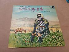 "NIHON MIN-YO ZEN-SHU USED 10"" VINYL JAPANESE FOLK LKF 1033"