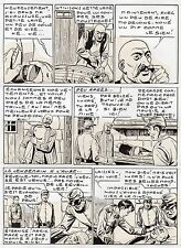 MIKI LE RANGER CONTRE MAGIC FACE  PLANCHE  MONTAGE  PIECE UNIQUE PAGE 45