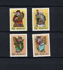 China Taiwan 1991 専289 The Auspicious Stamp set
