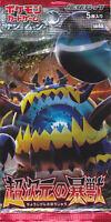 "(1pack)Pokemon Card Game Sun & Moon ""Ultra-dimensional beast"" JAPANESE.ver"