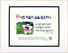 "Korean Art Bible Words, double-matted #020 ""Take My yoke upon you"""
