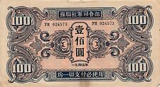 China military 蘇聯紅軍司令部 100 yuan (1945) Soviet Red Army Russia P-M34