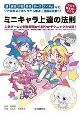 'NEW' How to Draw Manga ' Mini Characters ' Book / Japan Deformed Chibi